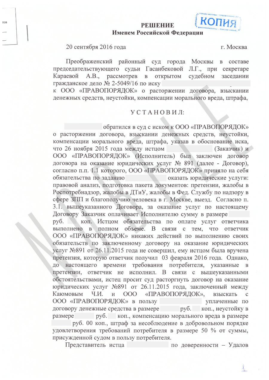 Договор оказания транспортно экспедиционных услуг