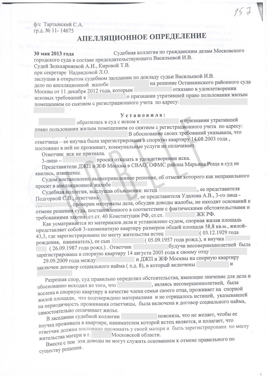 апелляционные определения по делам по снятию с регистрационного учета воскликнул Хедрон