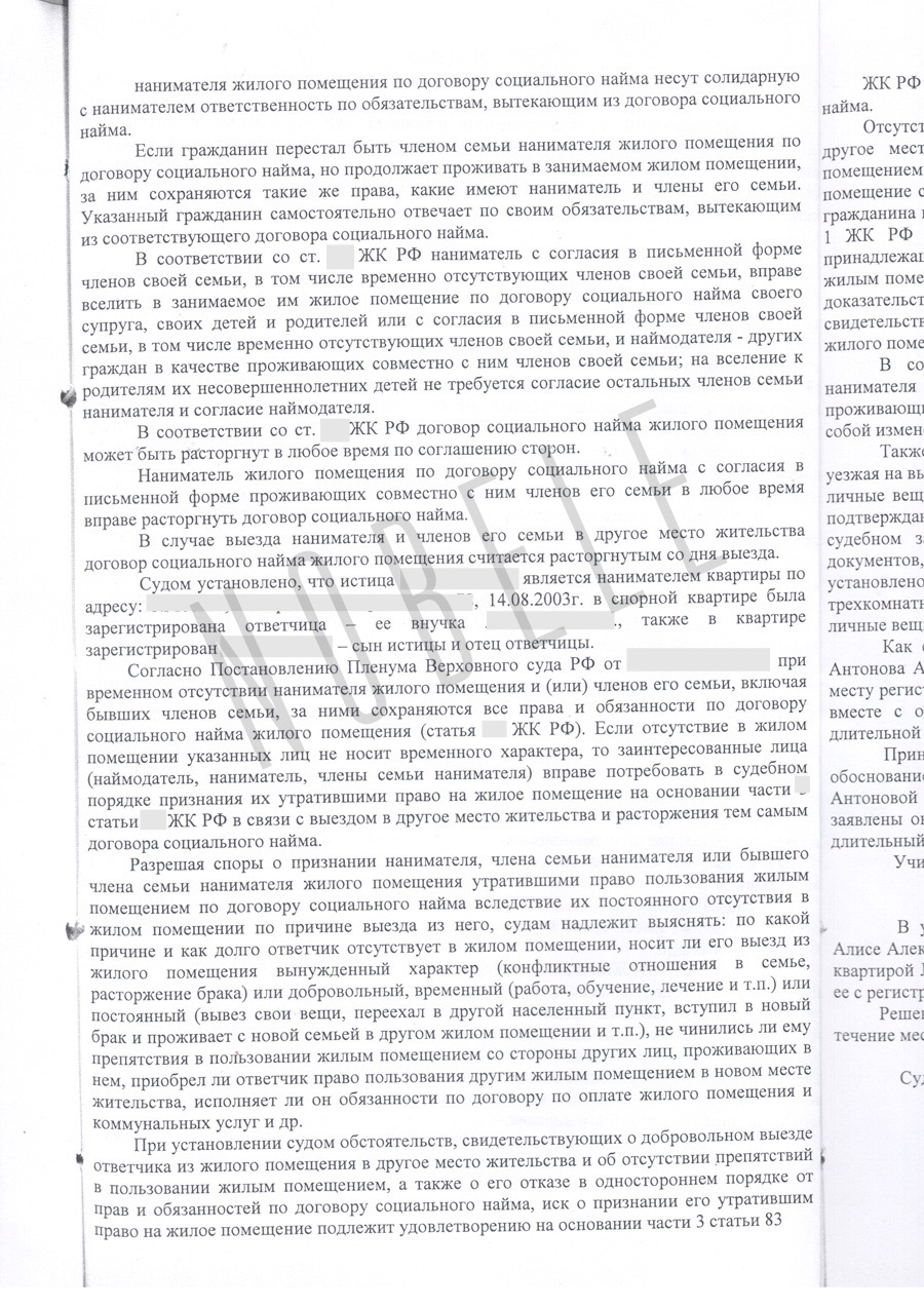 об определении порядка пользования жилым помещением судебная практика Элвин мог