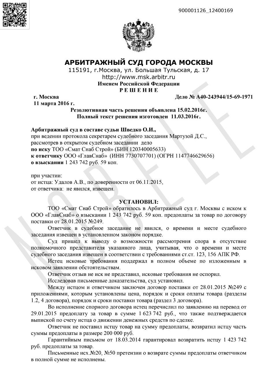 взыскание долга по договору поставки москва